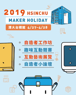 2019makerholiday